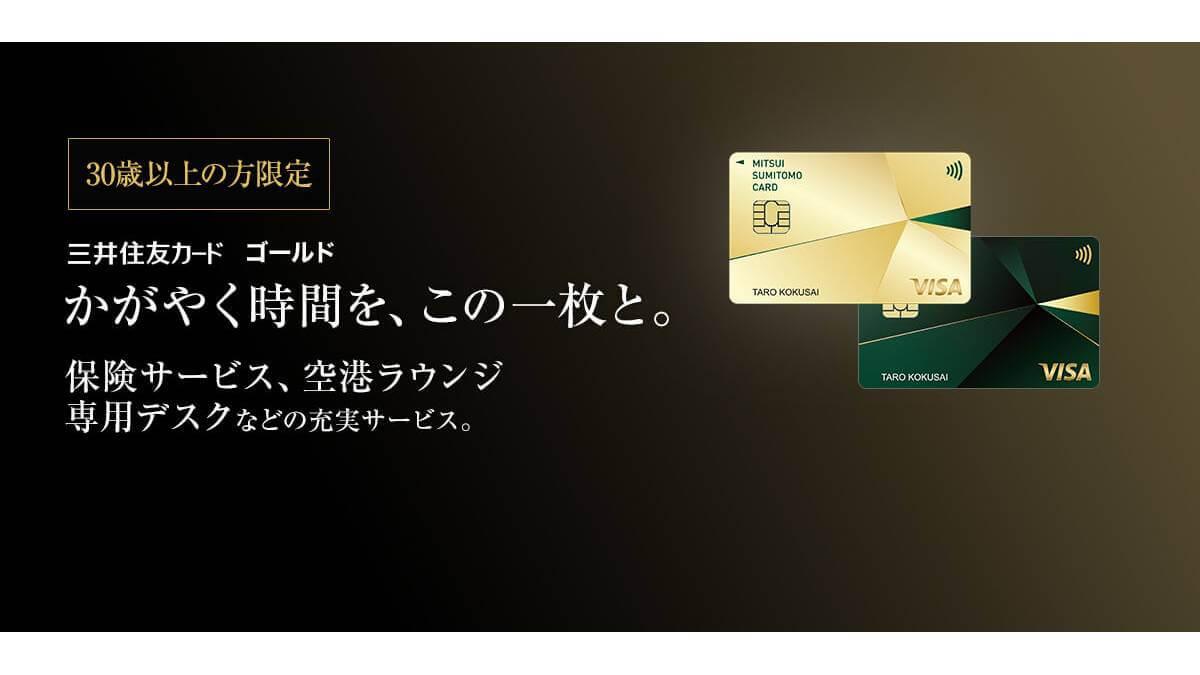 三井住友カード ゴールドの特徴・メリット|信頼と安心のブランドゴールドカード