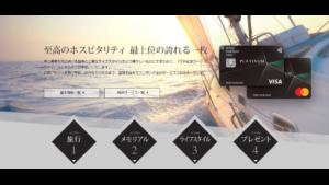 三井住友カード プラチナの特徴・メリット Visa最高峰のステータスカード