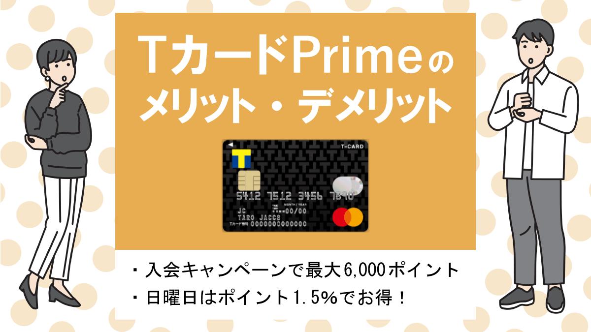 Tカード Primeの特徴・メリット|基本1%、日曜1.5% Tポイントが貯まるカード