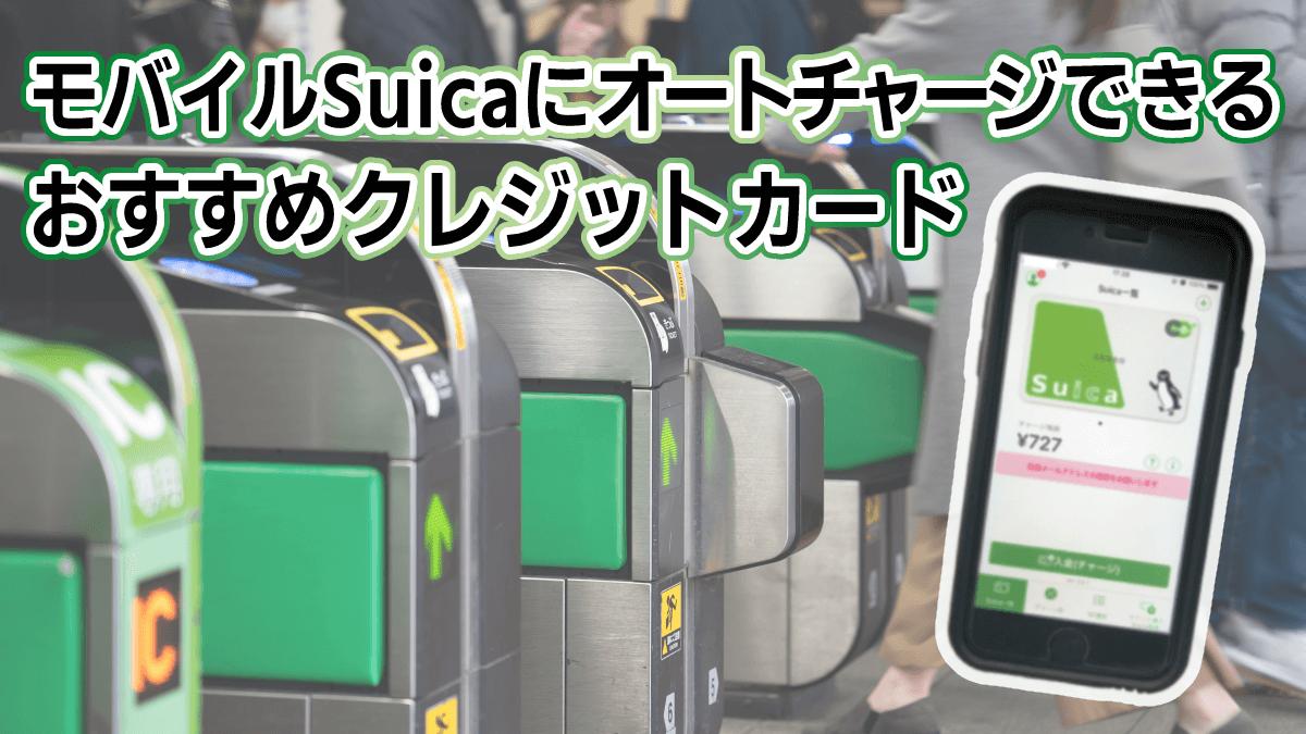 モバイルSuicaにオートチャージできるクレジットカードおすすめランキング