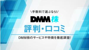 DMM株の評判・口コミ|手数料最安水準のDMM株(DMM.com証券)の評価ポイント!