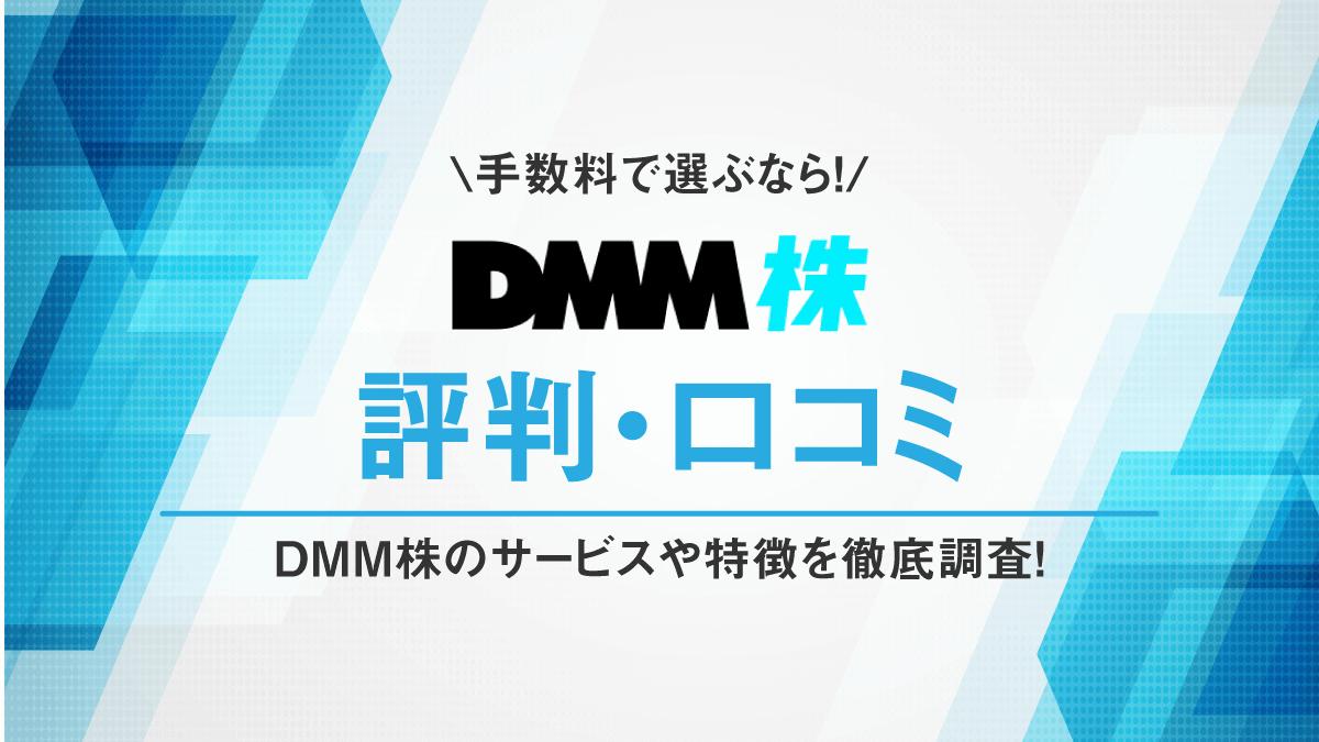 DMM株(DMM.com証券)の評判・口コミ