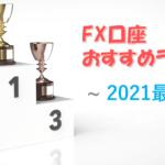 【初心者向き】 FX口座のオススメ比較ランキング|FX初心者が口座開設するならコレ!