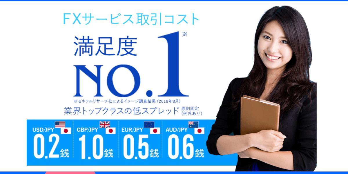 FXブロードネット:取引コスト満足度No1