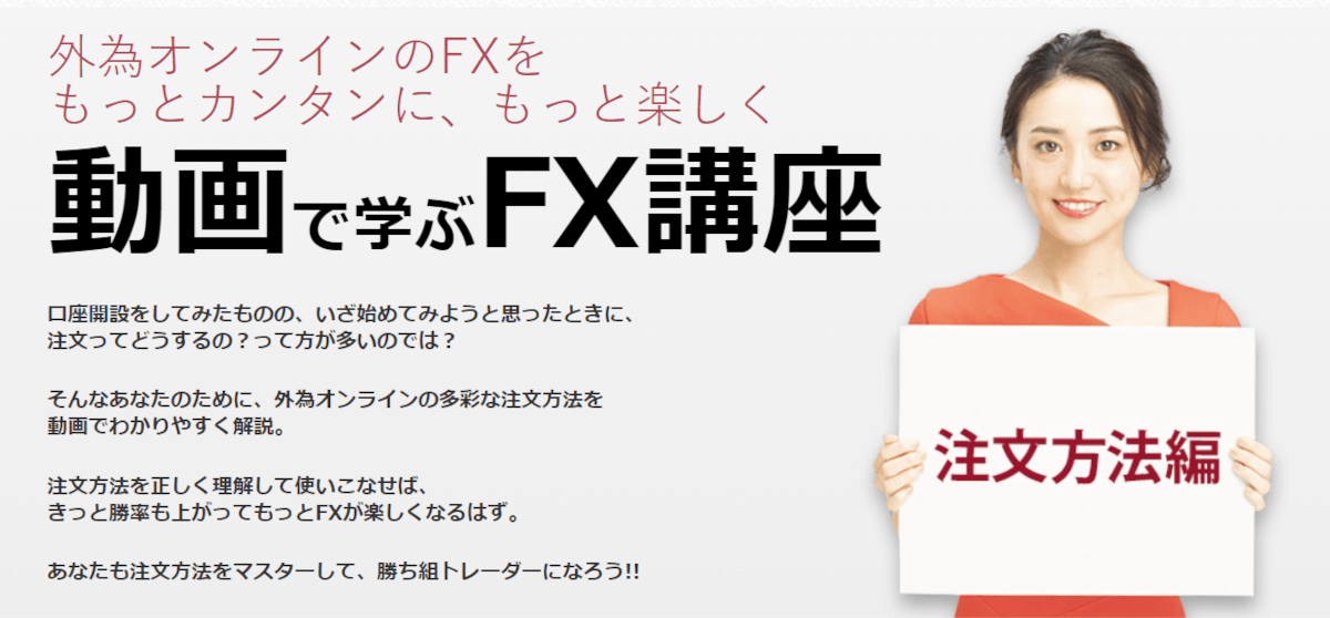 外為オンライン:動画で学ぶFX講座
