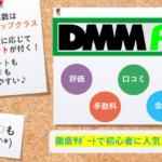 DMMFX(DMM.com証券)の評判・口コミ&おすすめ評価ポイント