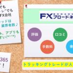 FXブロードネットの評判・口コミ&おすすめ評価ポイント