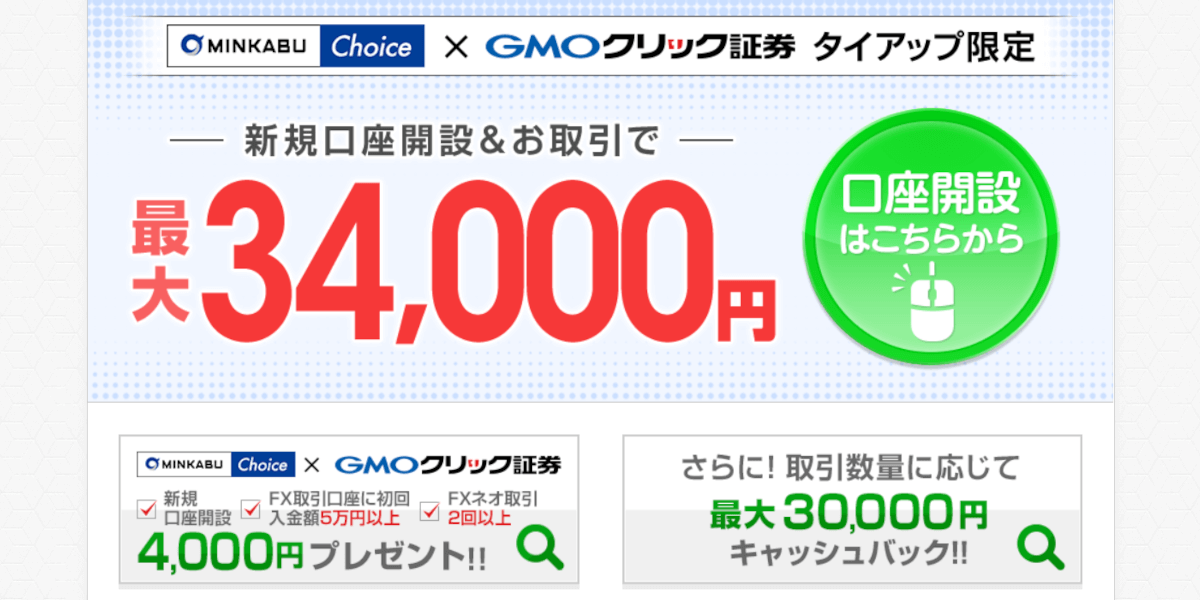 GMOクリック証券(FXネオ)の評判・口コミ&おすすめ評価ポイント