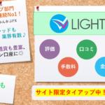 LIGHT FXの評判・口コミ&おすすめ評価ポイント