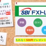 SBIFXトレード(SBI FX TRADE)の評判・口コミ&おすすめ評価ポイント