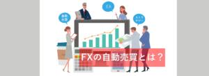 FX自動売買とは? システムトレード自動売買のメリット・デメリット
