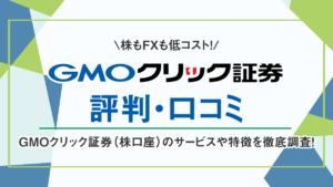 GMOクリック証券(株取引口座)の評判・口コミ 株取引のコスト・取引ツールが魅力のGMOクリック証券の株口座を調査!
