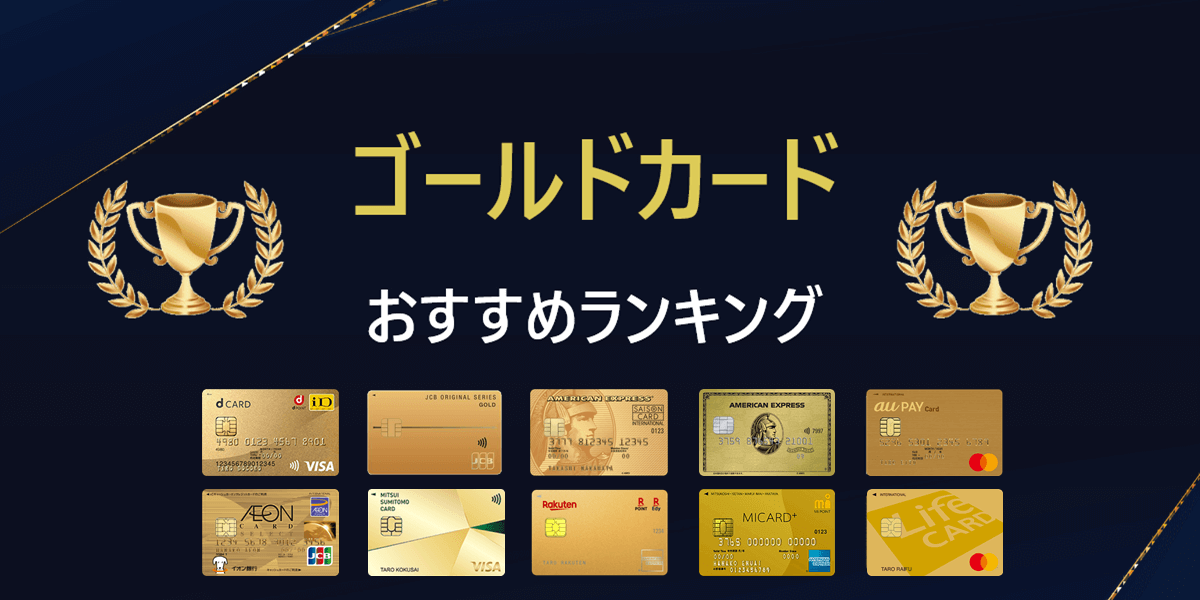 【2021最新】ゴールドカードおすすめ人気ランキング|お得なゴールドカードを徹底比較
