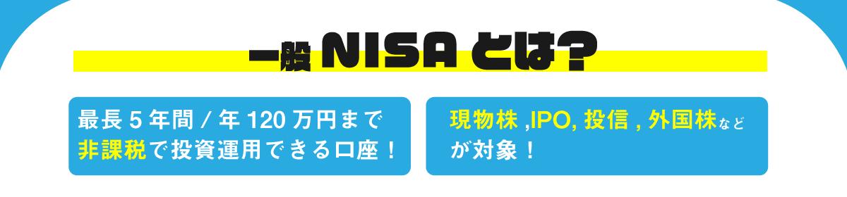 一般NISAとは?