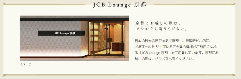 JCB京都のラウンジ