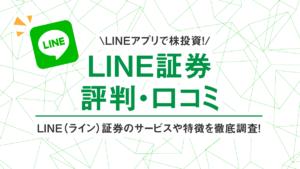 LINE証券(ライン証券)の評判・口コミ|LINEアプリで株投資!スマホで株が買えるライン証券を調査!