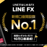 LINE(ライン) FXの評判・口コミ&おすすめ評価ポイント