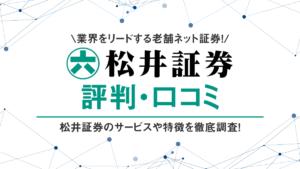 松井証券の評判・口コミ|老舗証券の評価ポイントやサービスを調査!