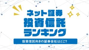 投資信託おすすめ証券会社ランキング 株初心者におすすめの投資信託を解説!