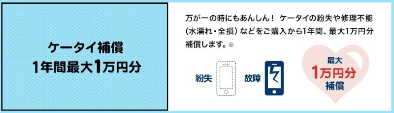 dカード携帯補償