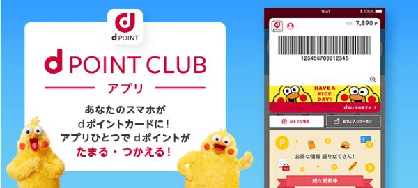 dポイントアプリ