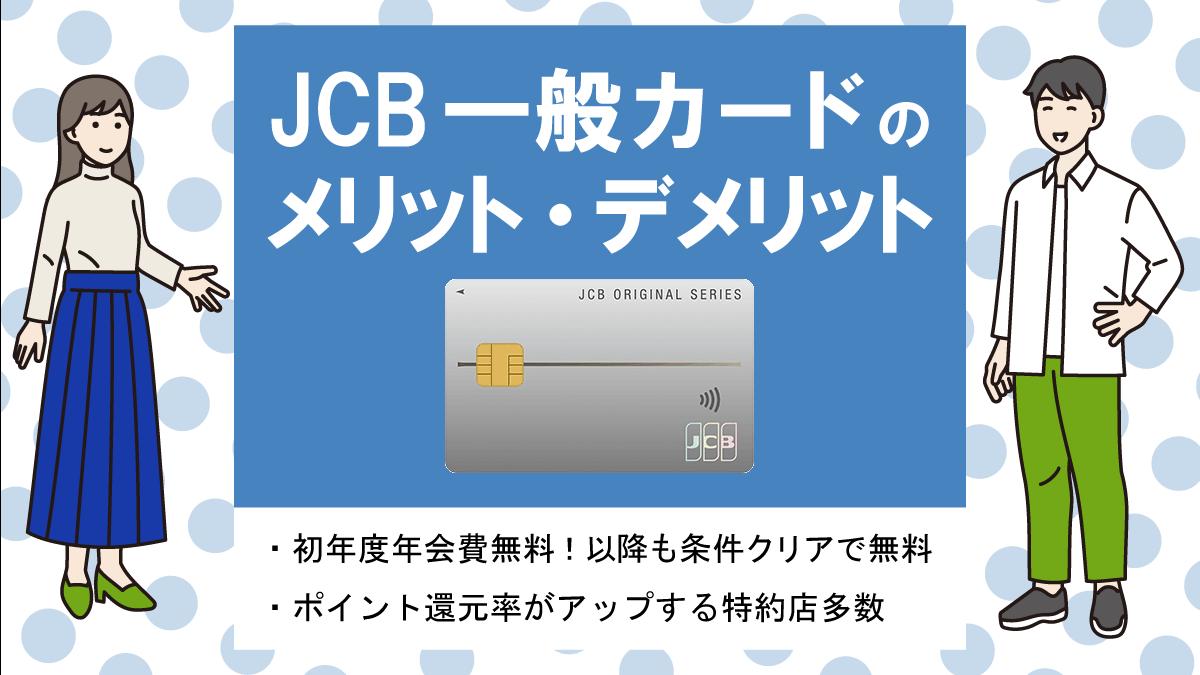 Jcb ゴールド 年 会費
