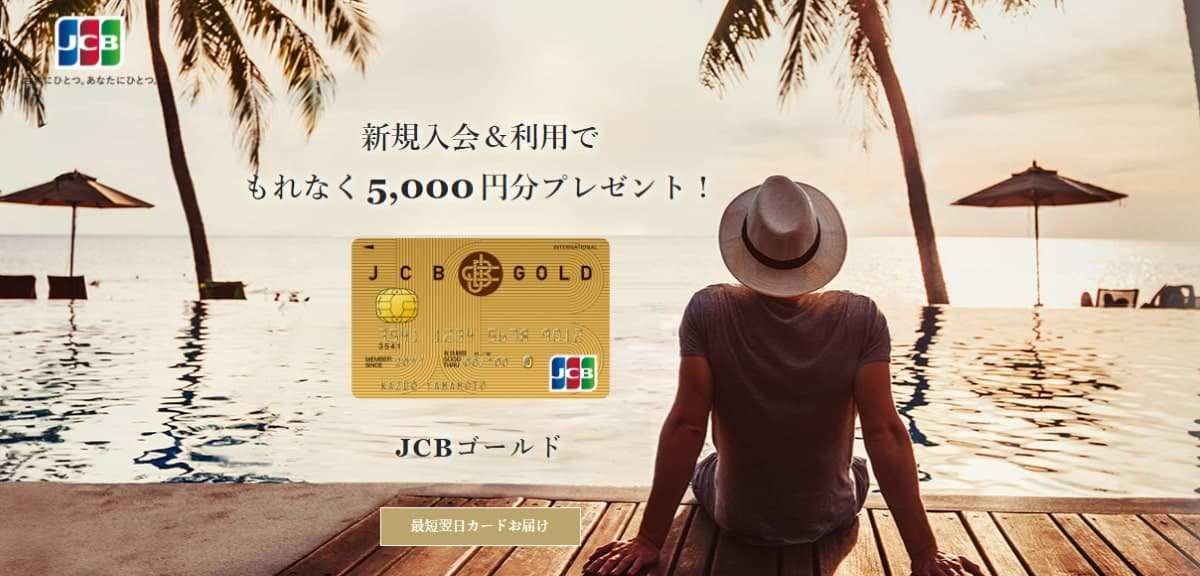 JCBゴールドの特徴・メリット|旅行保険やグルメ優待の特典充実!