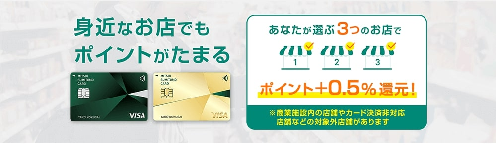 三井住友カード選んだ店舗で還元率アップ