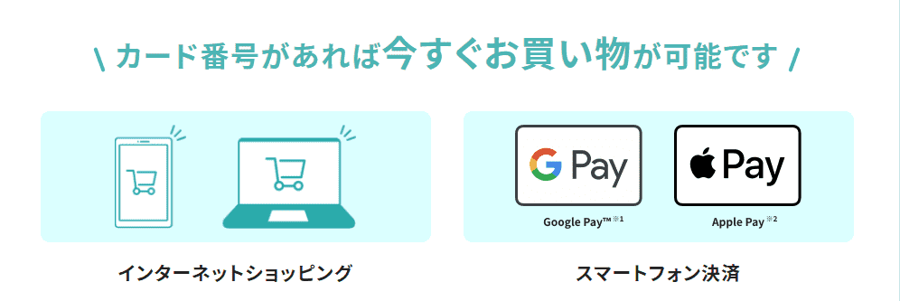 三井住友ナンバーレス即日発行