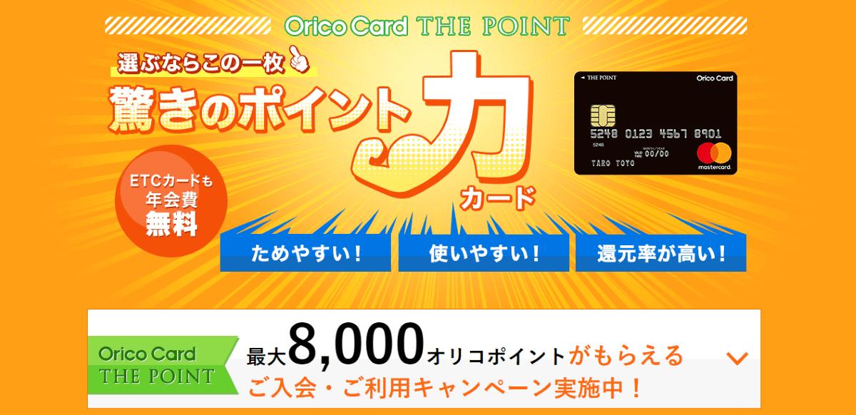 Orico Card THE POINTの特徴・メリット|高還元率でAmazonでもお得なポイント特化型クレカ!