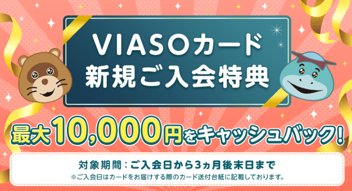 VIASOカードキャンペーン