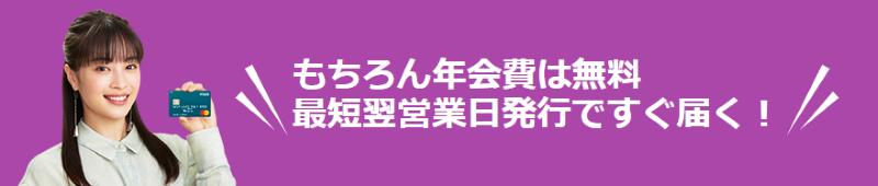 VIASOカード発行スピード
