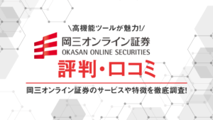 岡三オンライン証券の評判・口コミ|高機能ツールが魅力の岡三オンライン評価ポイント!