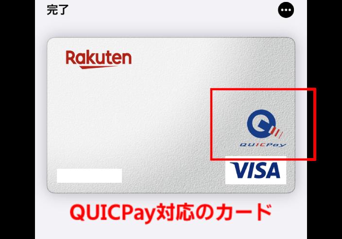 walletに登録したクレジットカードの電子マネー