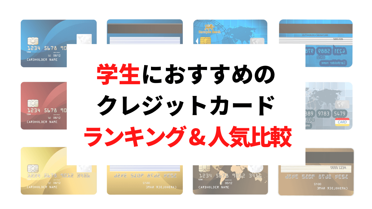 学生におすすめのクレジットカード|海外旅行やネットショップで便利な初めての1枚を選出