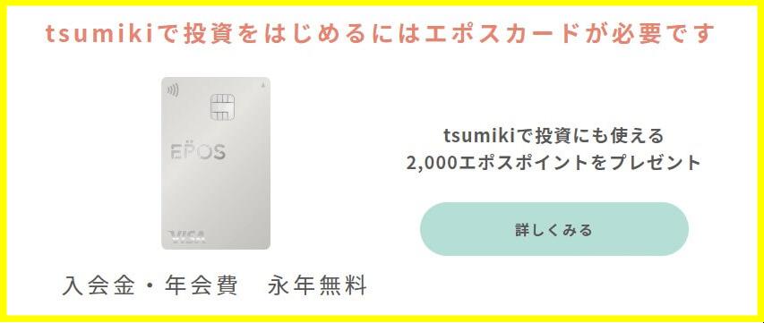 tsumiki証券で投資を始めるにはエポスカードが必要