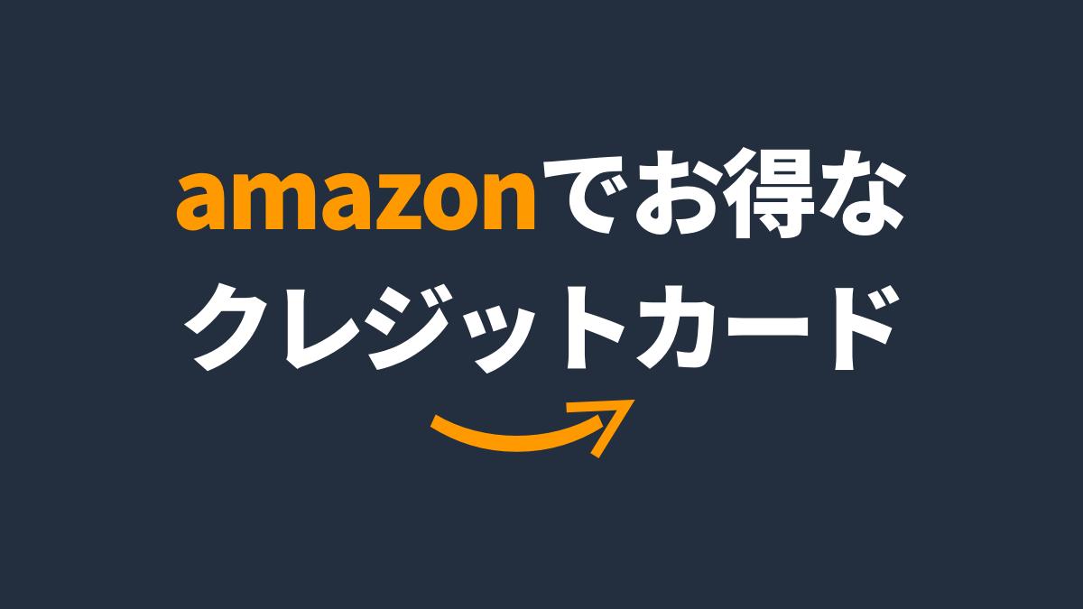 amazonでおすすめのクレジットカード!amazon公式カードがお得?