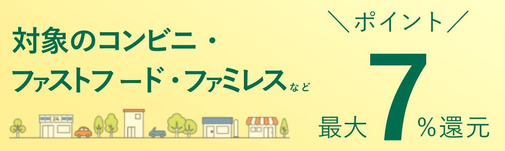 三井住友カード(NL)のポイントアップ店舗での還元率