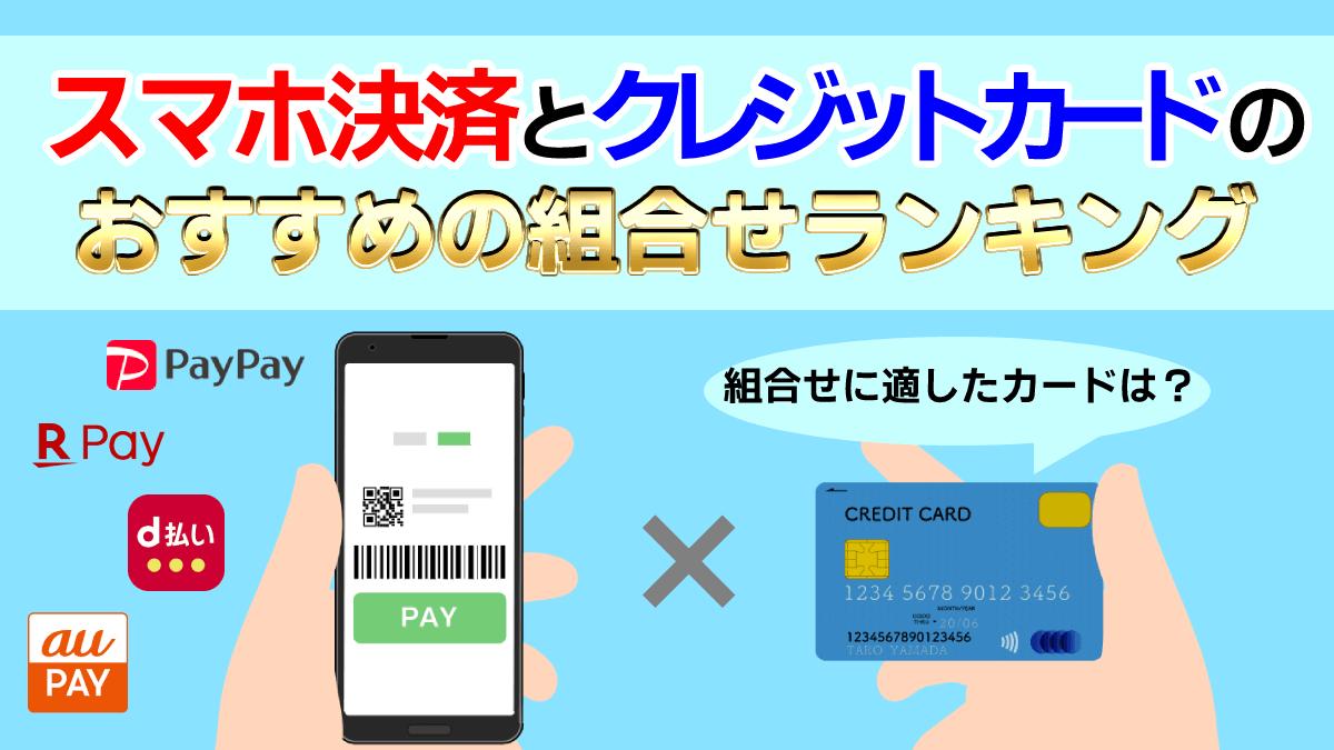 【最新】スマホ決済×クレジットカードのお得な組み合わせランキング!