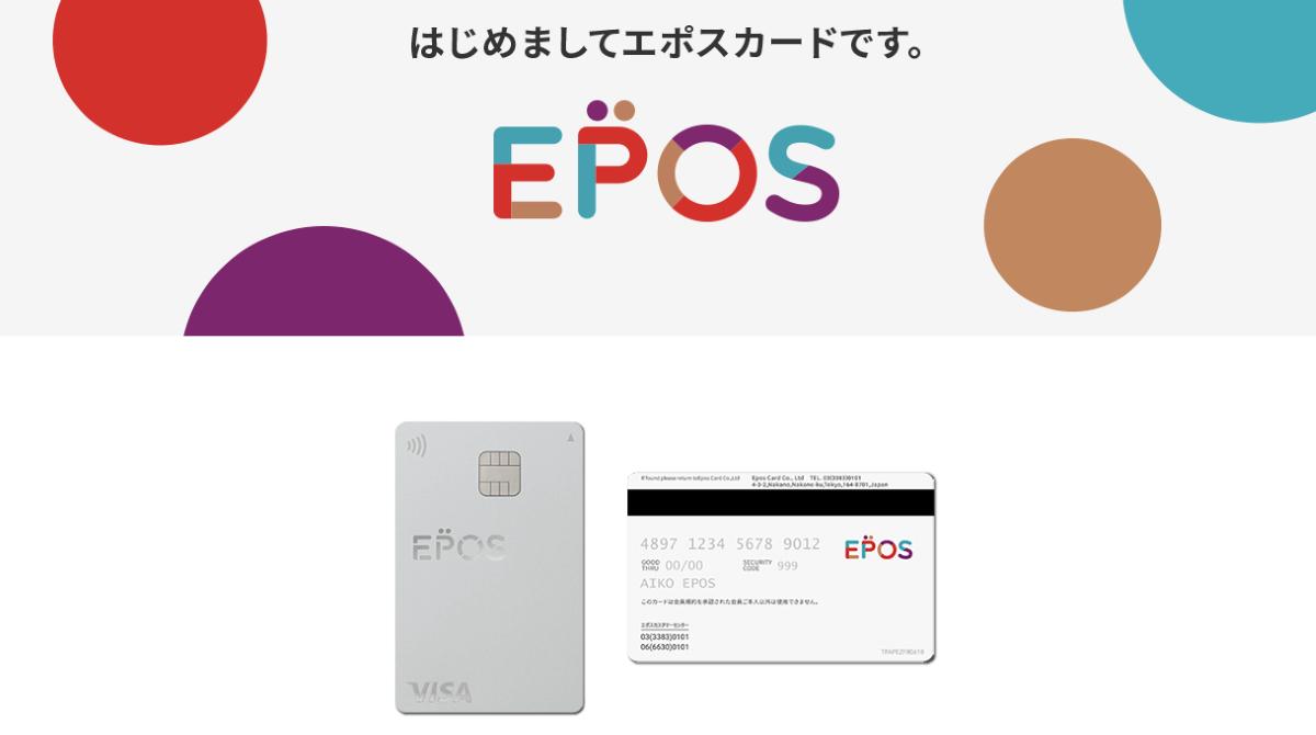 エポスカードの特徴・メリット|年会費無料で海外旅行保険が自動付帯!