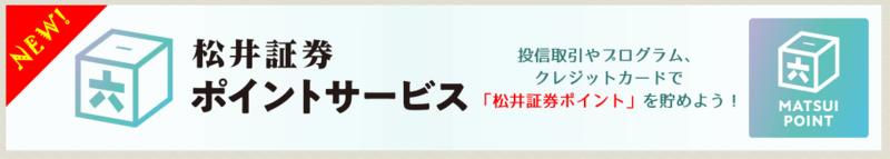証券 松井
