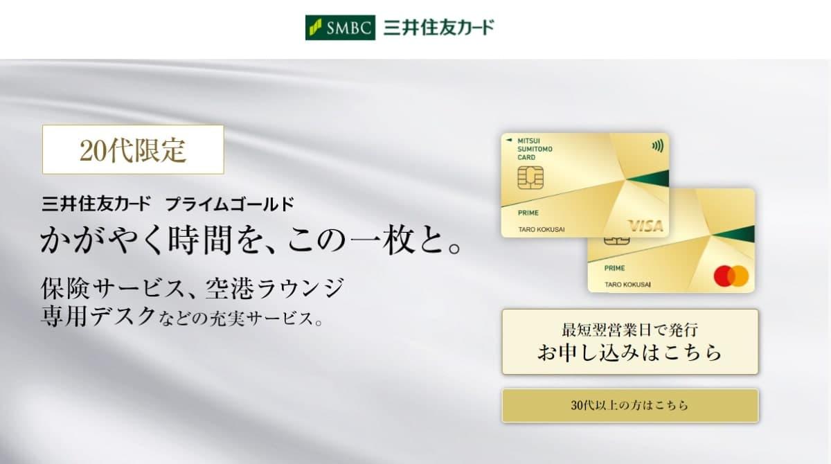 三井住友カード プライムゴールドの特徴・メリット|20代向け格安年会費のゴールドカード