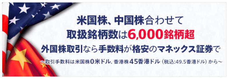 マネックス証券の米国株・中国株