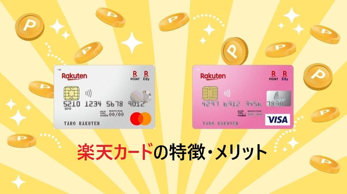 楽天カードの特徴・メリット|ポイントやキャンペーンがお得な高還元率クレカ