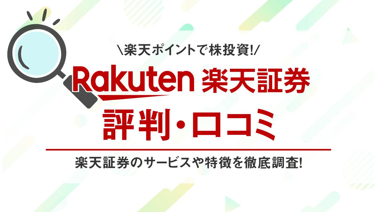 楽天証券の評判・口コミ