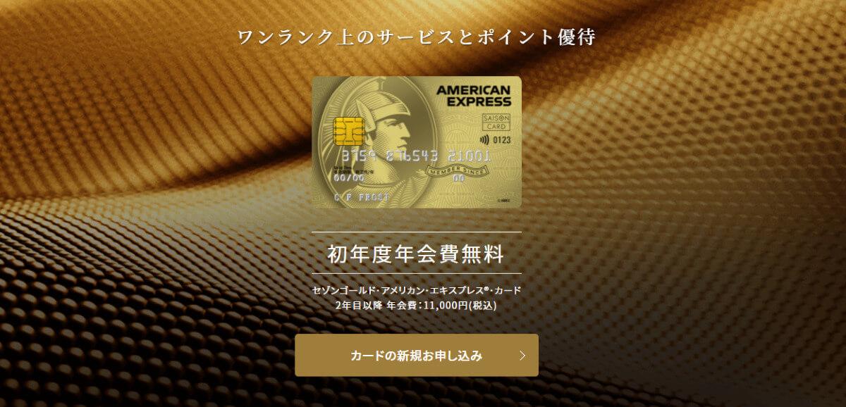 セゾンゴールド・アメリカン・エキスプレスカードの特徴・メリット 海外旅行や家族旅行におすすめ!