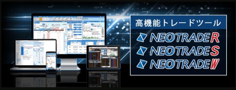 SBIネオトレード証券の取引ツール・アプリ