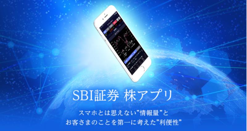 SBI証券のスマホホアプリ