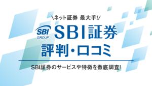 SBI証券の評判・口コミ|口座数No.1ネット証券の評価ポイントやメリットを調査!