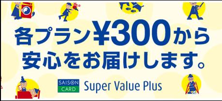 Super Value   Plusは300円から